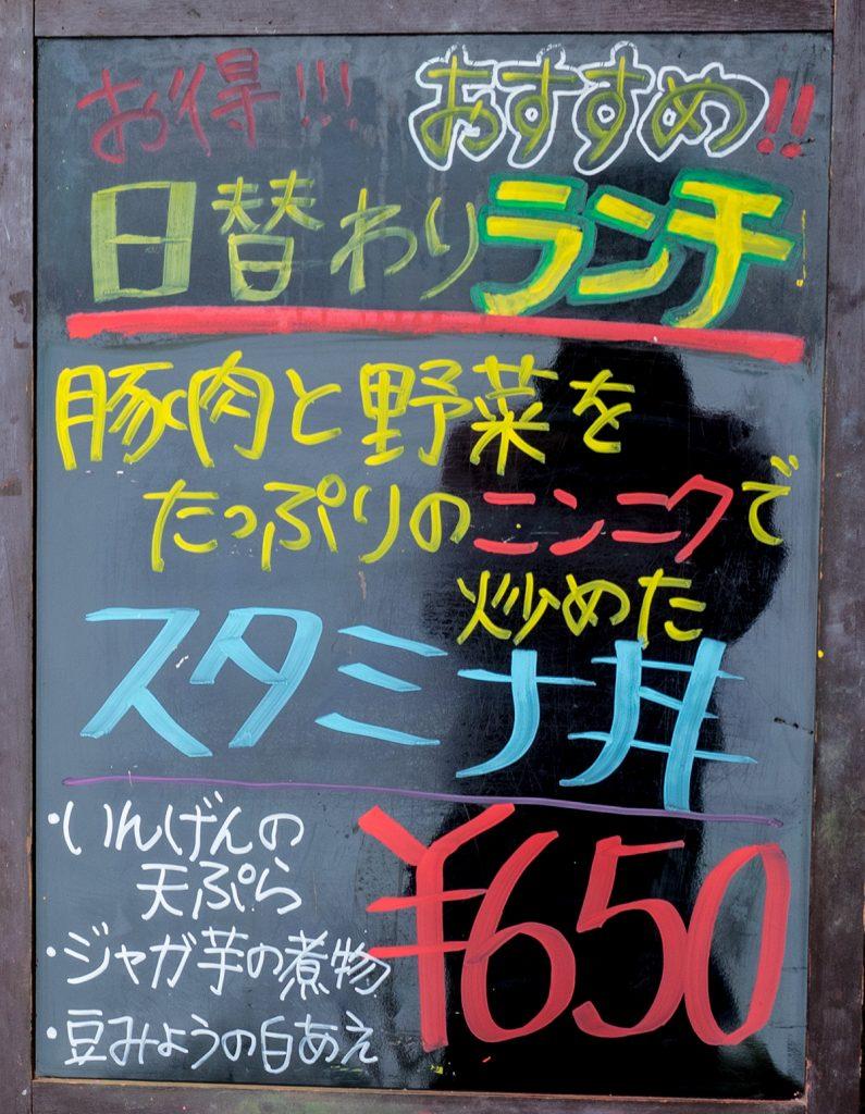 lunch_staminadon_info_170410nakazaya