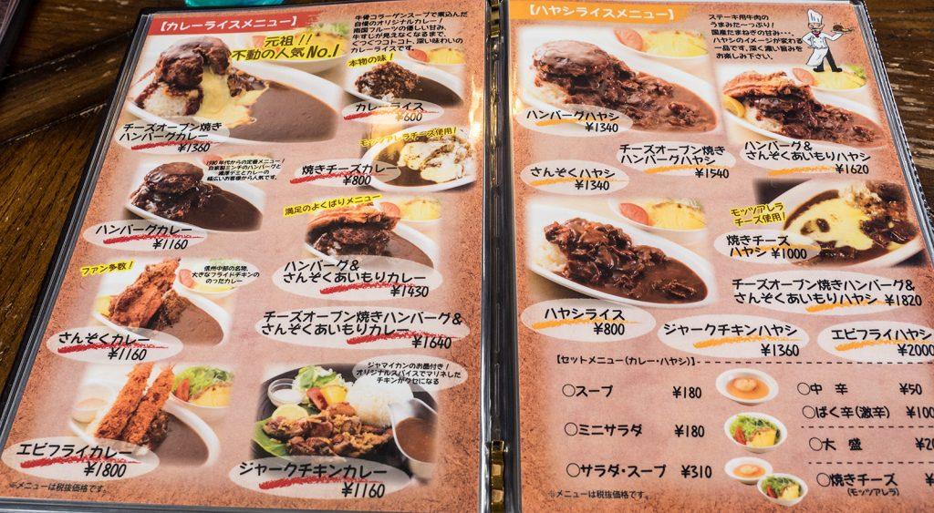 menu2_baku2tei