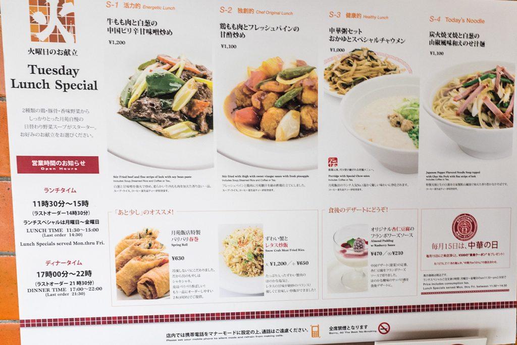 menu2_getsuenhanten