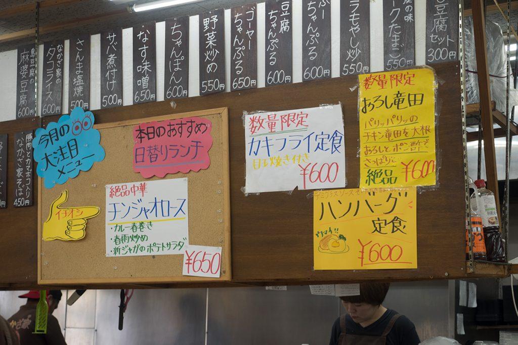 menu_170417_nakazaya