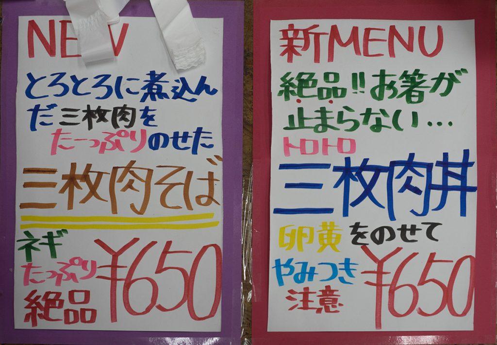 menu_3mainikudon_soba_nakazaya