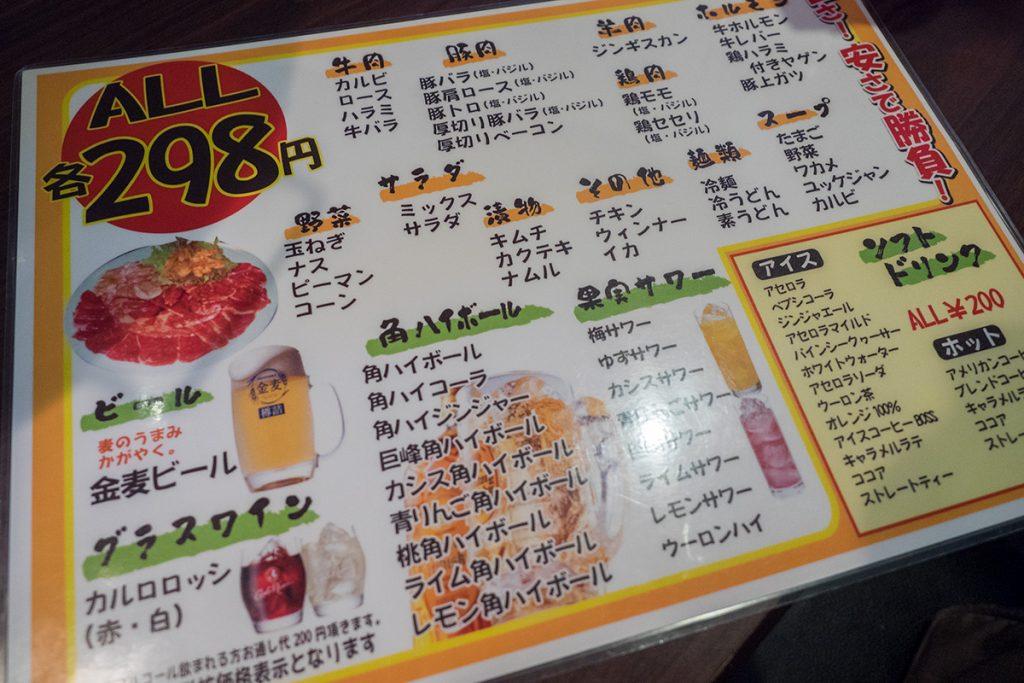 menu_all298_manpuku