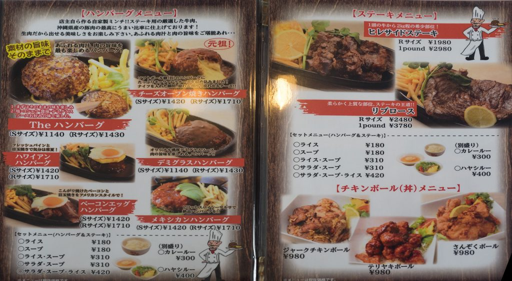menu_baku2tei