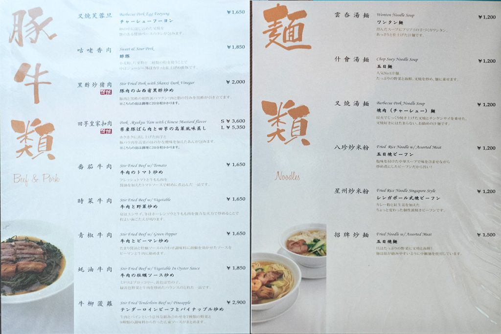 menu_getsuenhanten