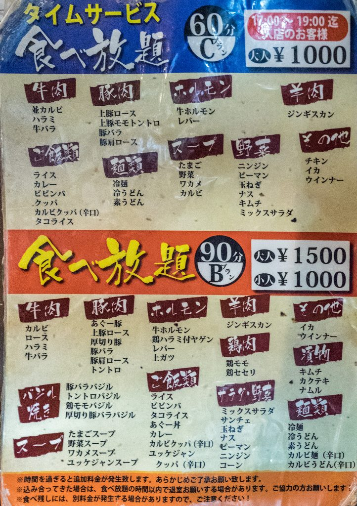 menu_manpuku