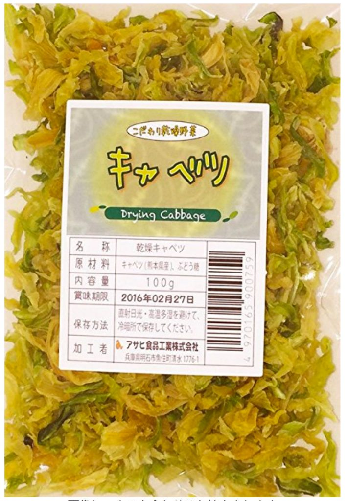 dried_cabbage_pk