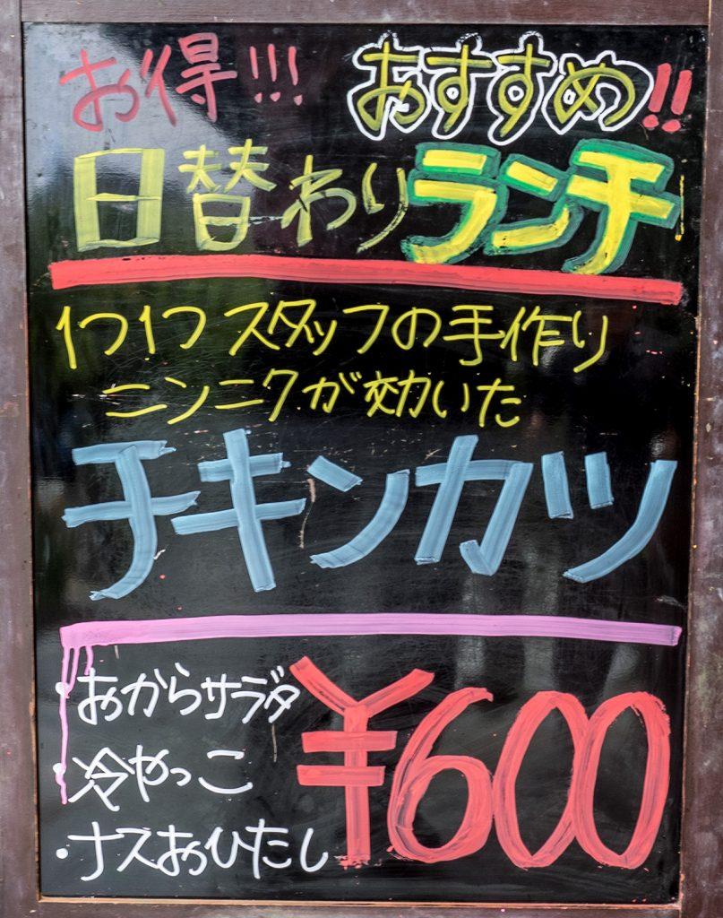 lunch_chikenkatsu_info_170517nakazaya