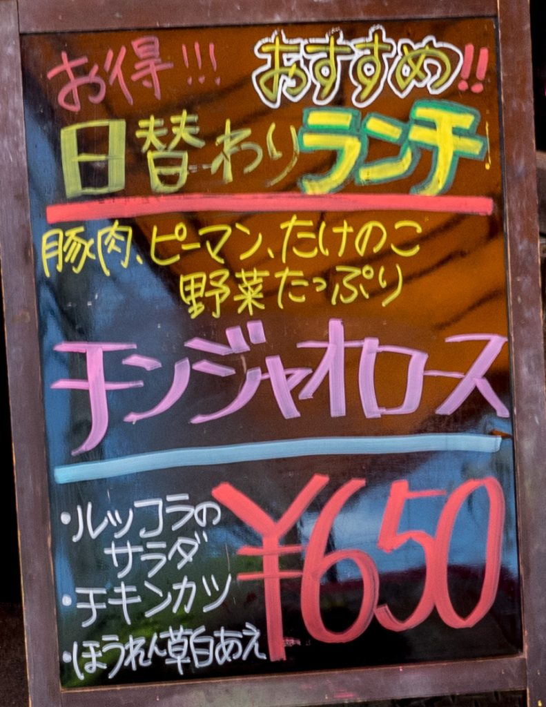 lunch_chinjaorosu_info_170529nakazaya