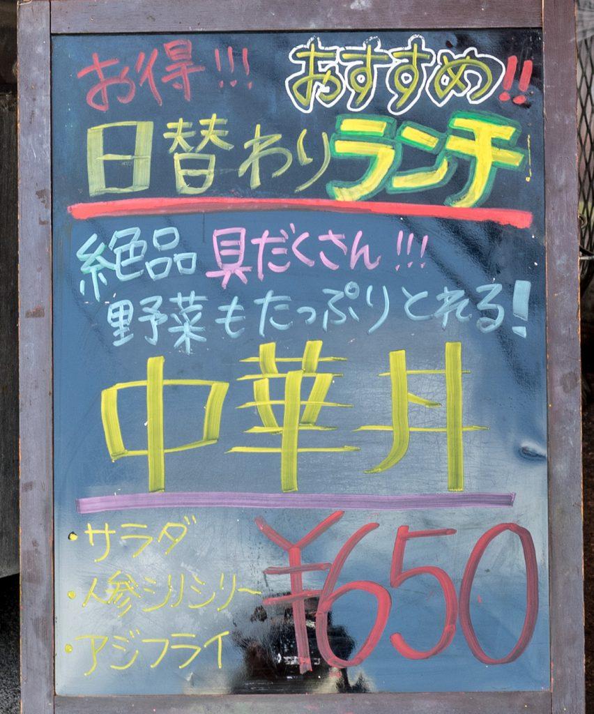 lunch_chukadon_info_170508nakazaya
