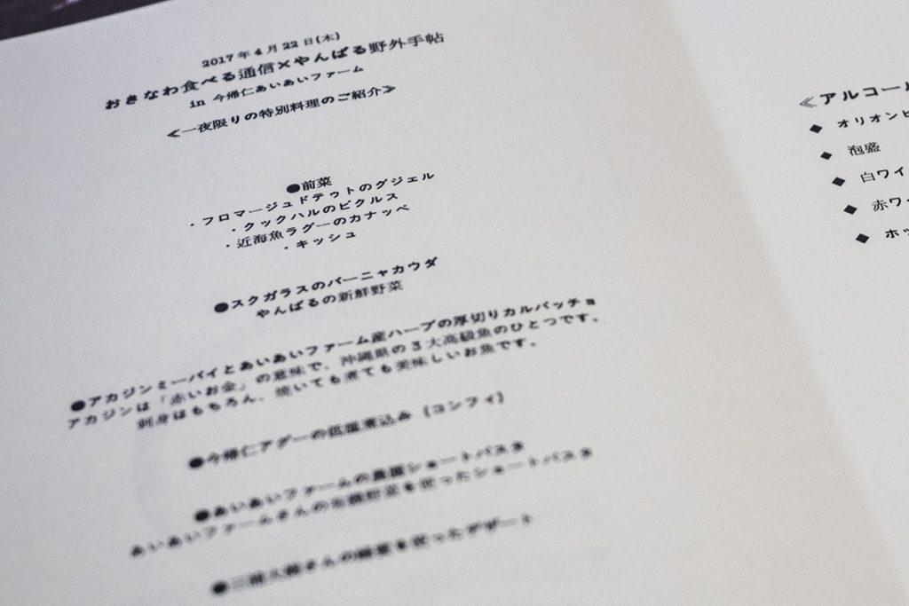 menu2__aiai170422