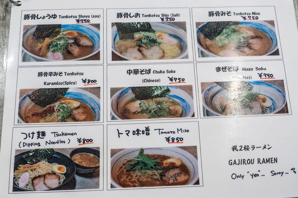menu2_gajirou