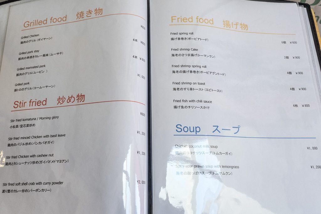menu_baccara