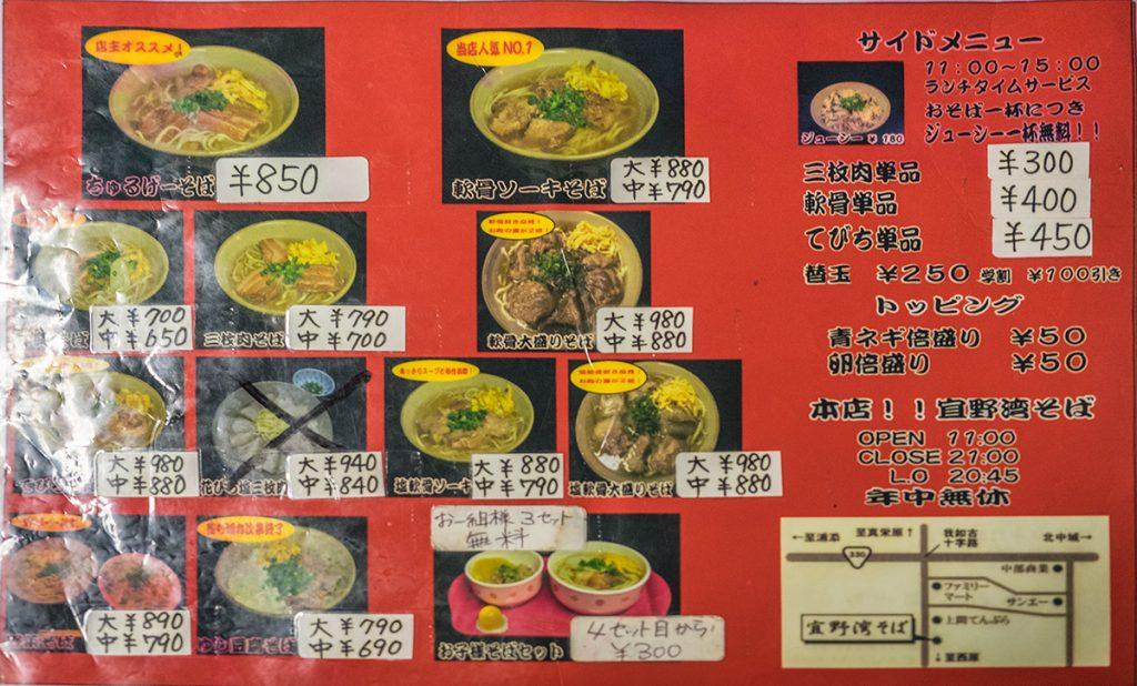 menu_churuge