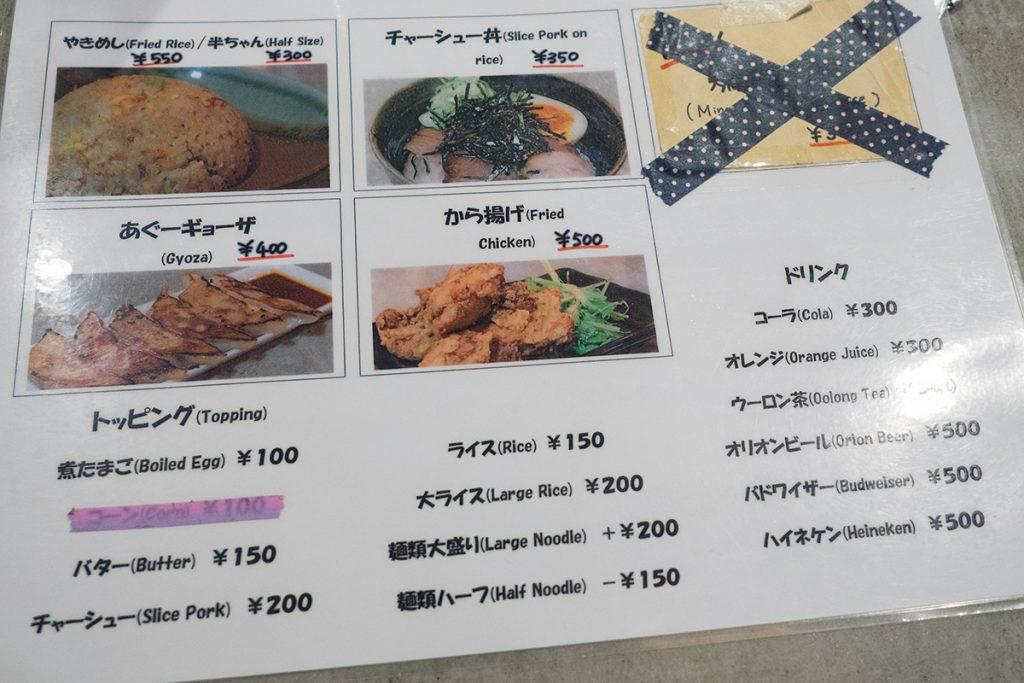 menu_gajirou