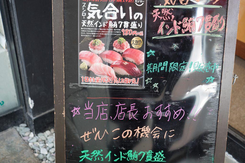 menu_indomaguro_sushiro