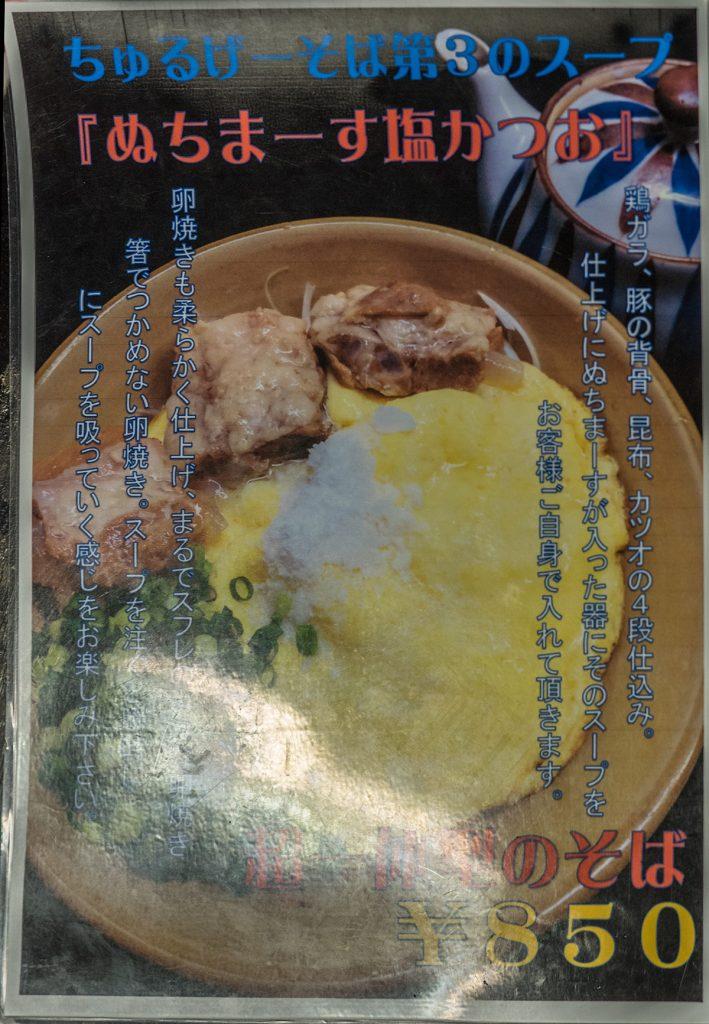 menu_nuchimarsu_churuge