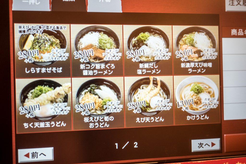 menu_ramen02_sushiro