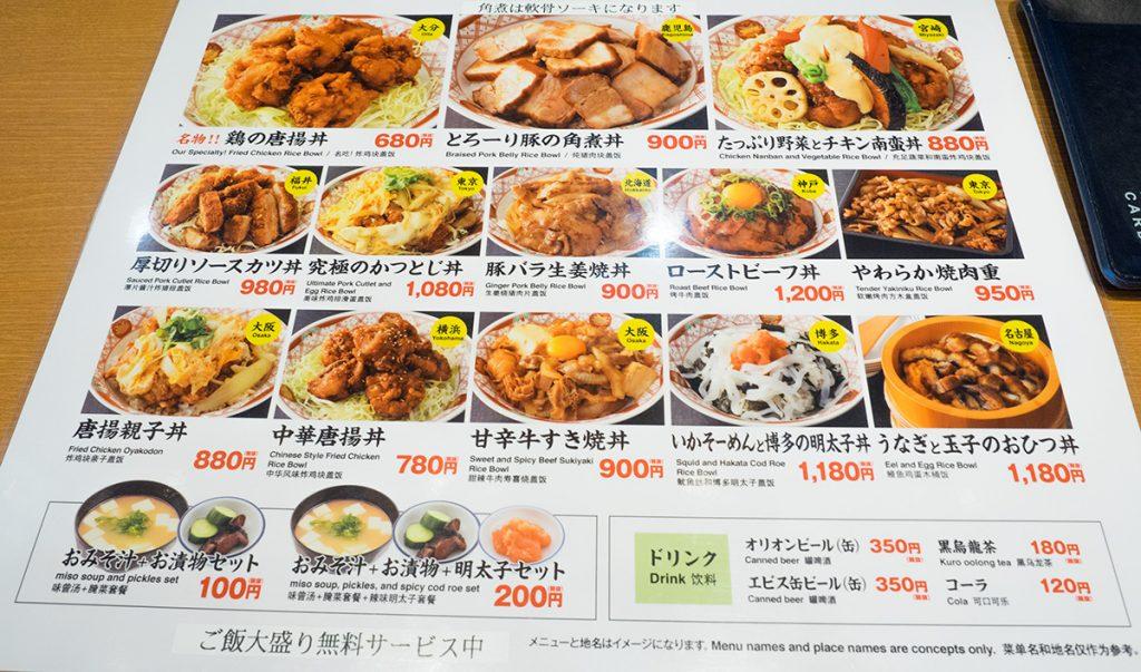 menu_syokudou_don