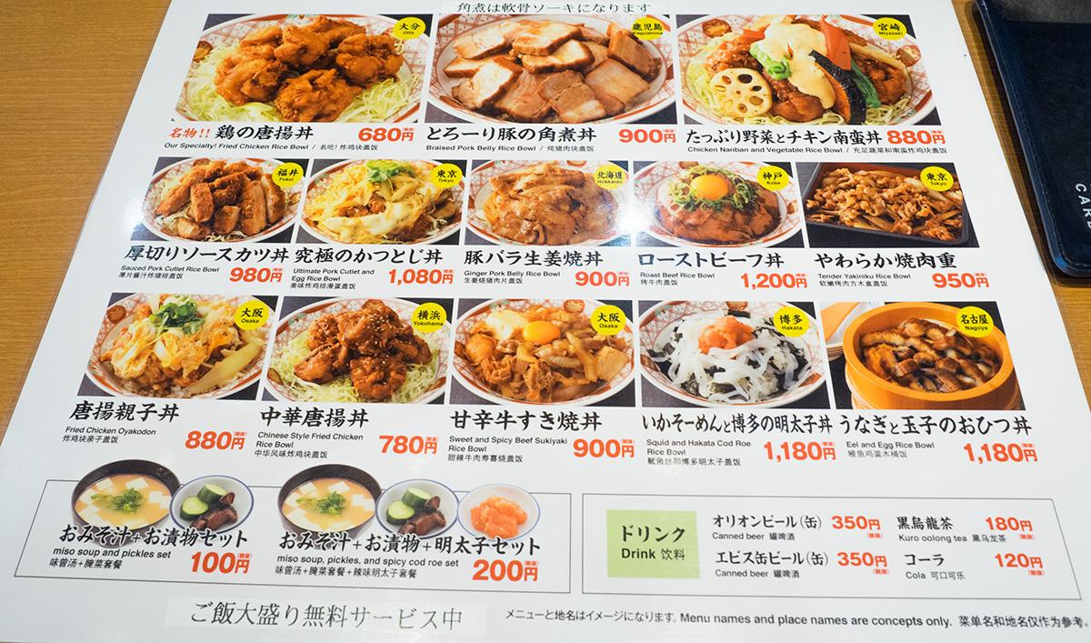 ライカム・食堂どんの牛すき焼き丼 | おきぐる-okinawa Guru guru