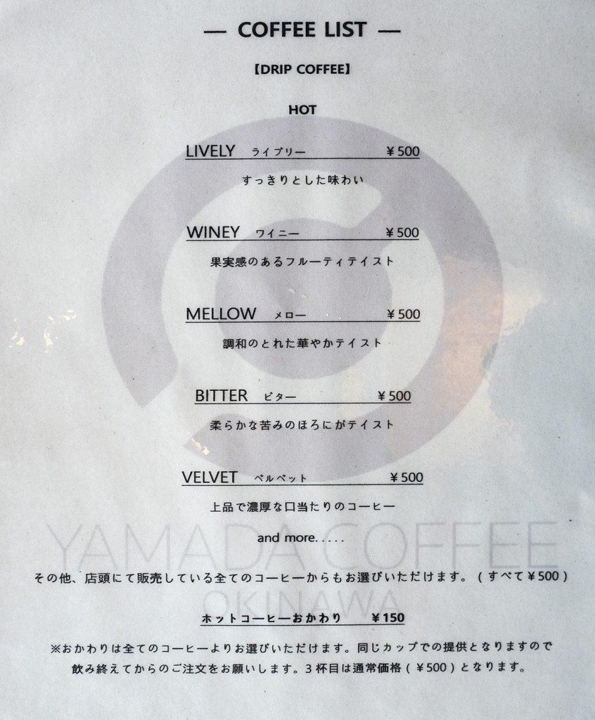 menu_yamadacoffee