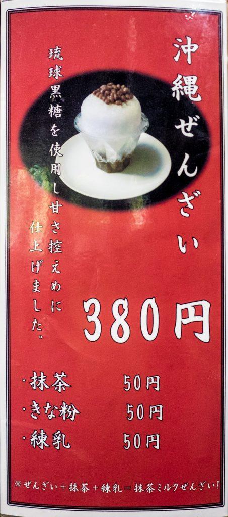 menu_zenzai_churuge